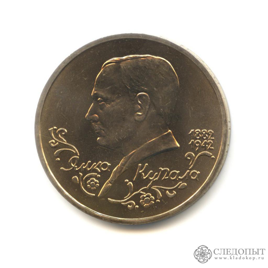 1 рубль 1992 года— Янка Купала