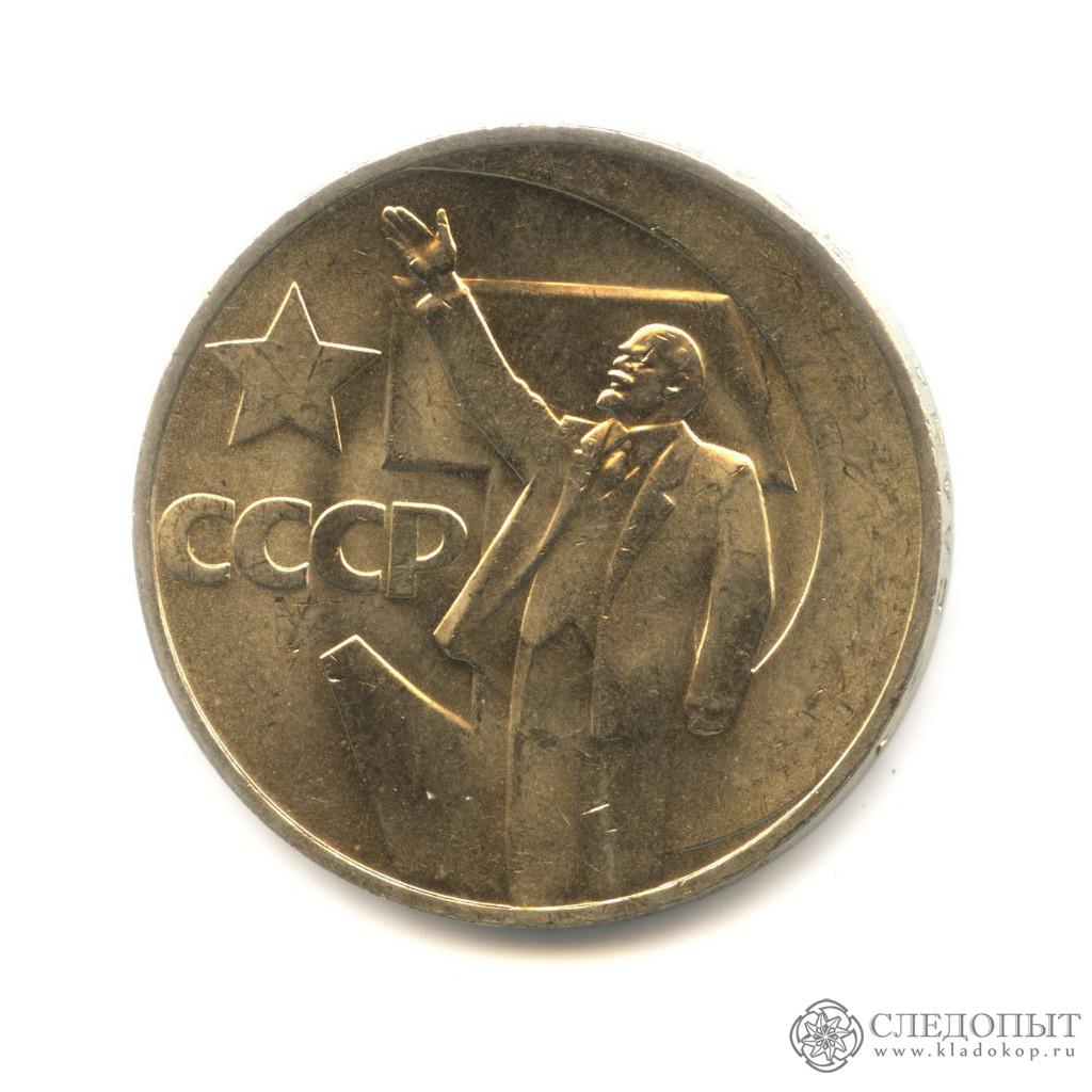 1 рубль 1967 года— 50 лет Советской власти