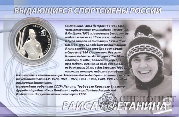 2 рубля 2013 года— Раиса Сметанина