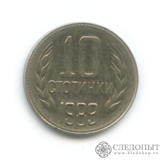 10 стотинок 1989 (Болгария)
