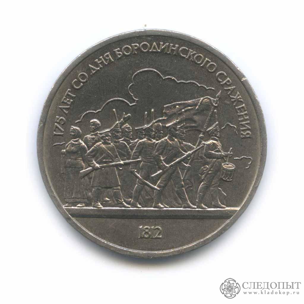 1 рубль 1987 года— Барельеф