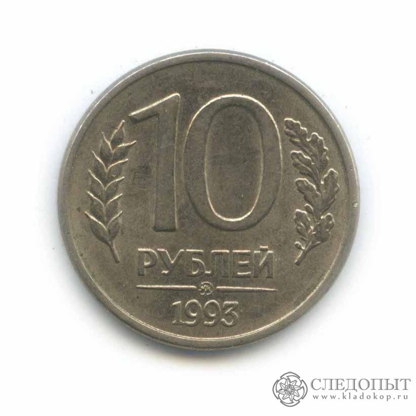 10 рублей 1993 ММД, Магнитная