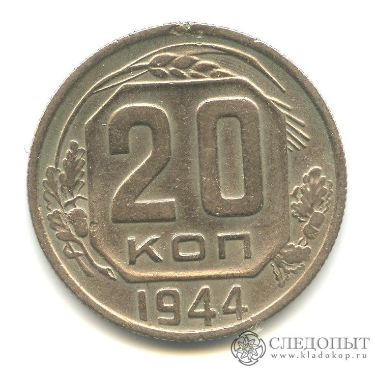 20 копеек 1944 года (Регулярный выпуск)— СССР
