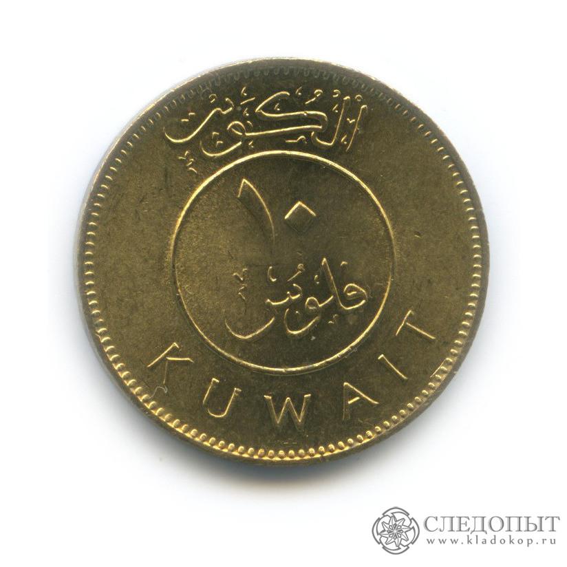 10 филсов 1997 (Кувейт)