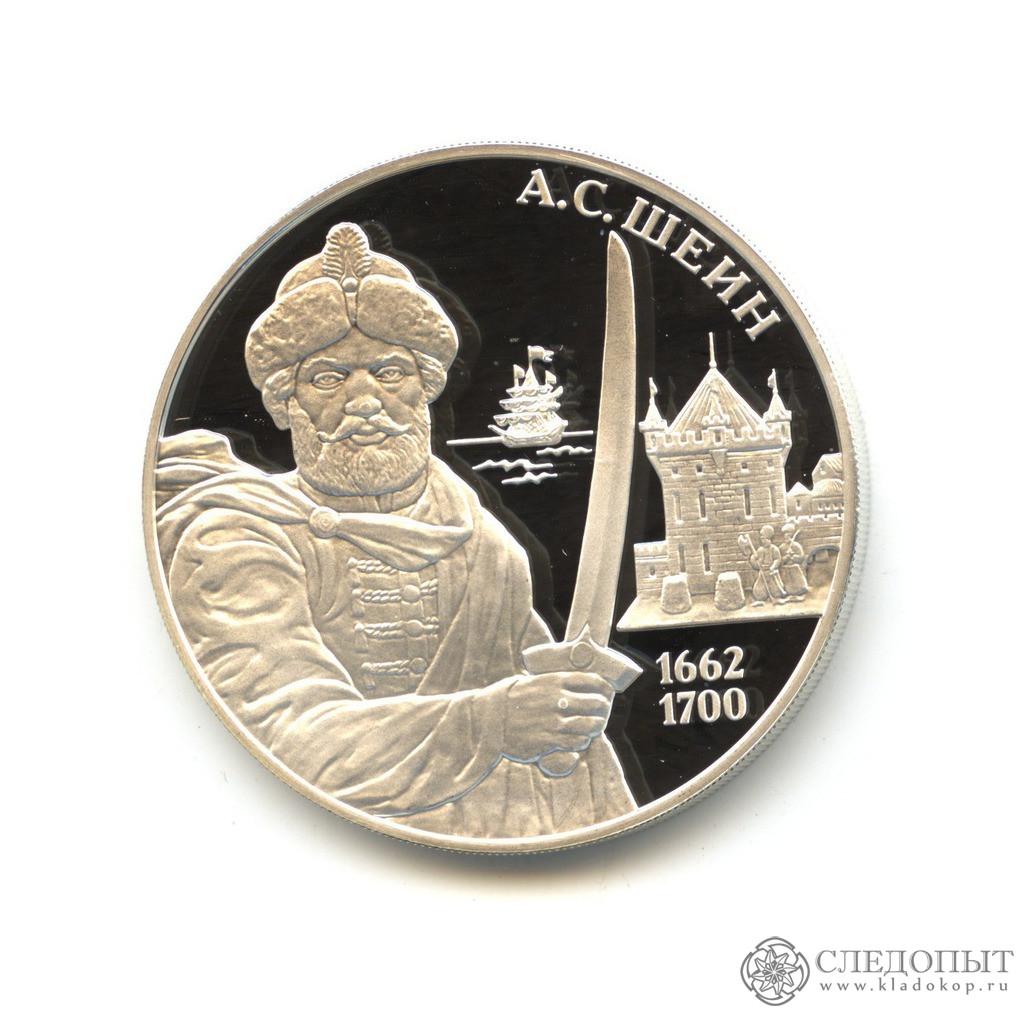 3 рубля 2013 года— Шеин