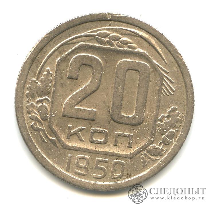 20 копеек 1950 года (Регулярный выпуск)— СССР