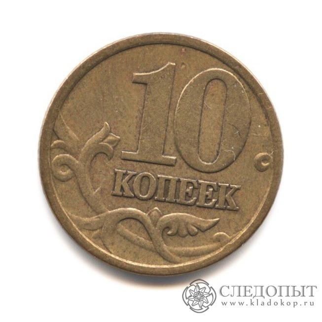 10 копеек 2000 С-П