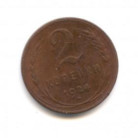 2 копейки 1924 года «Рубчатый гурт» — СССР