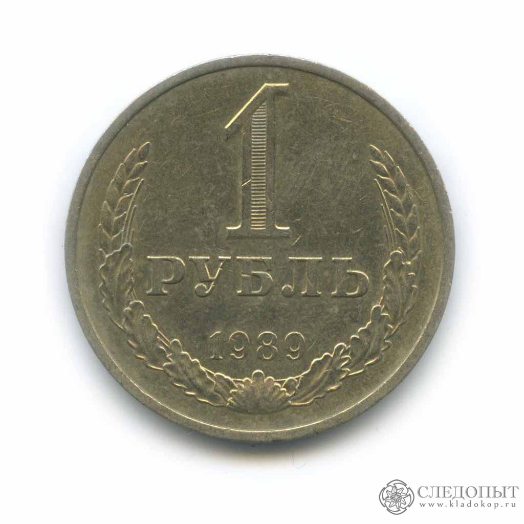 1 рубль 1989