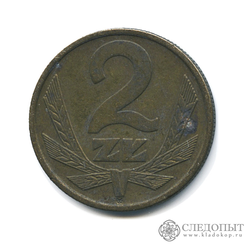 2 злотых 1975 (Польша)