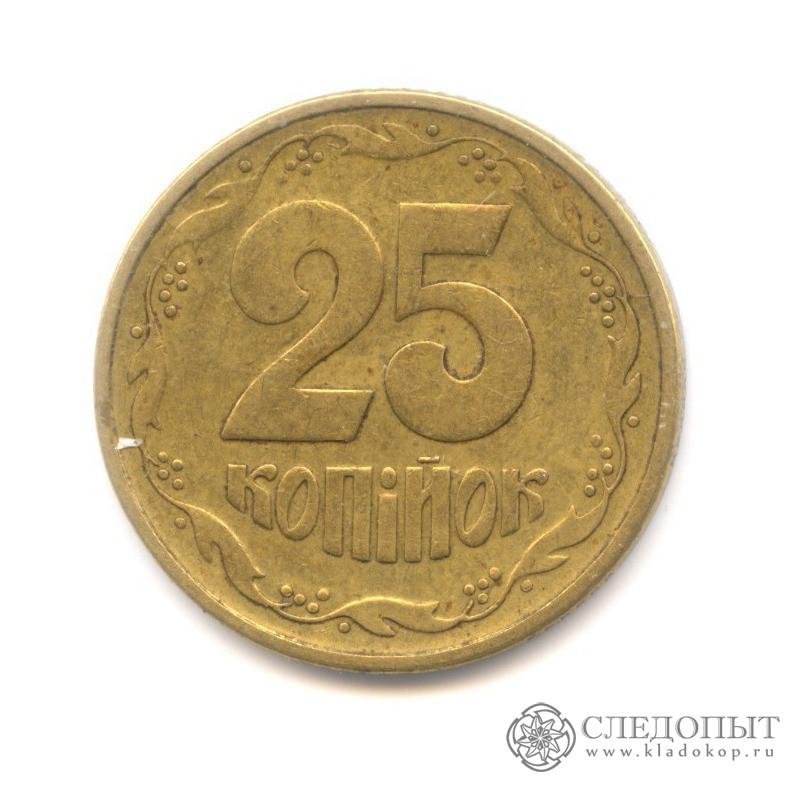 25 копеек 1994 (Украина)