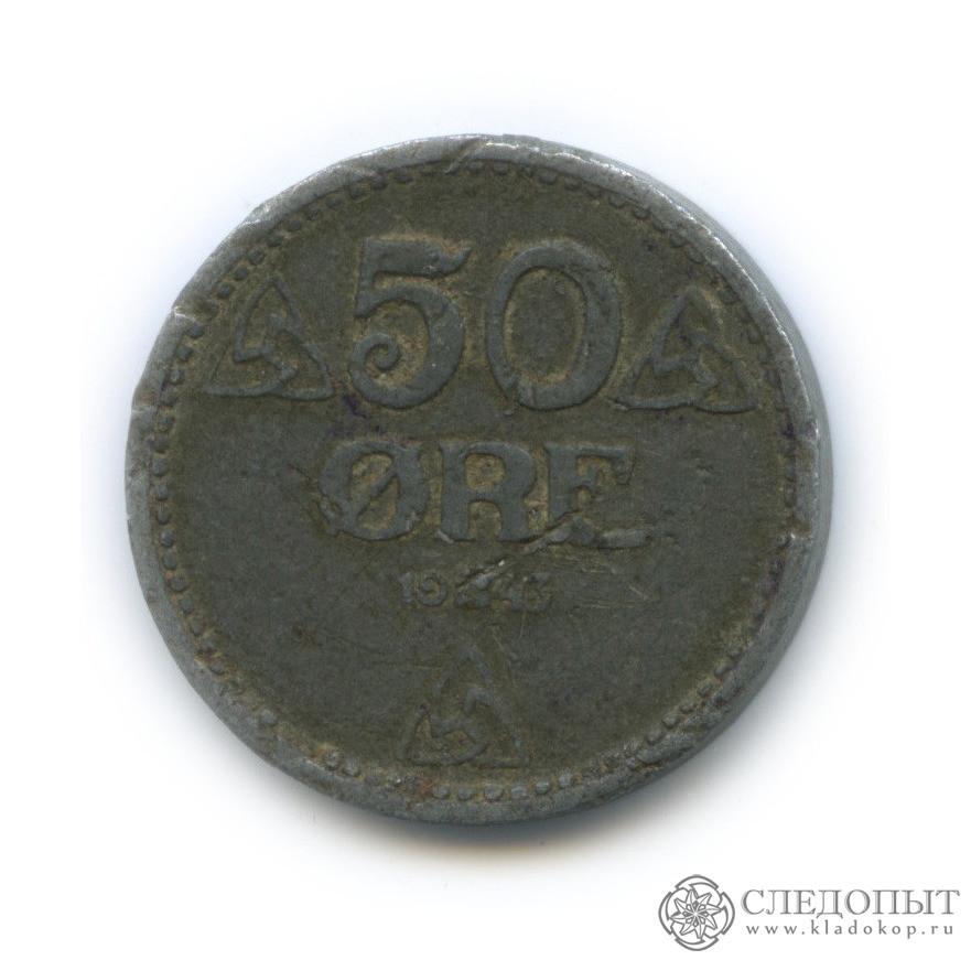 50 эре 1943 (Норвегия)