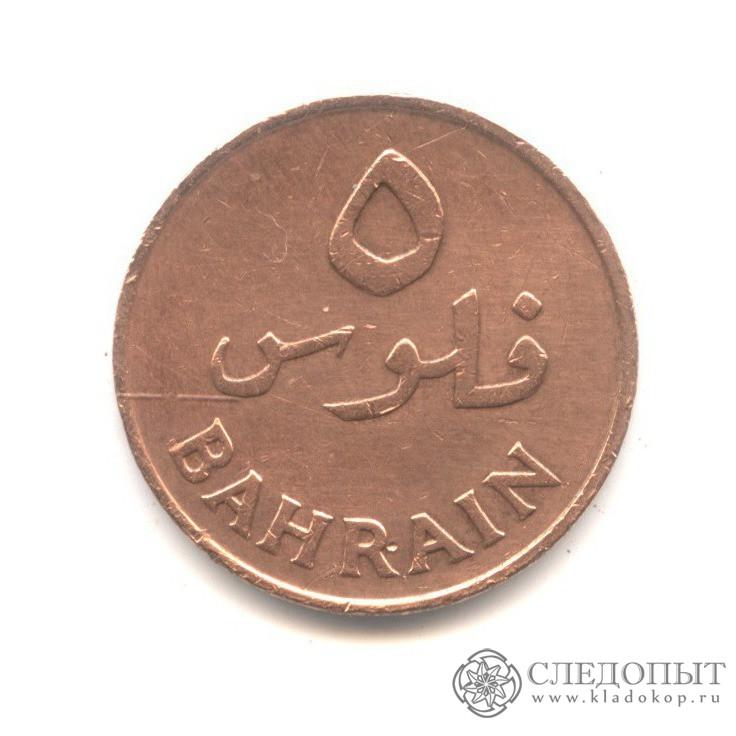 5 филсов 1965 (Бахрейн)