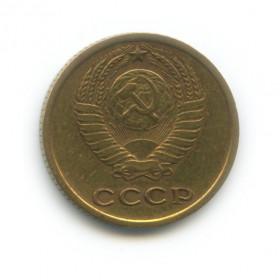 2 копейки 1966 года (XF) — СССР