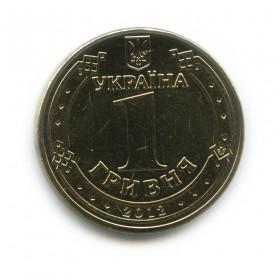 1 гривна 2012 года (Регулярный выпуск)— Украина UNC