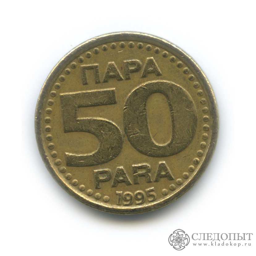 50 пара 1995 (Югославия)