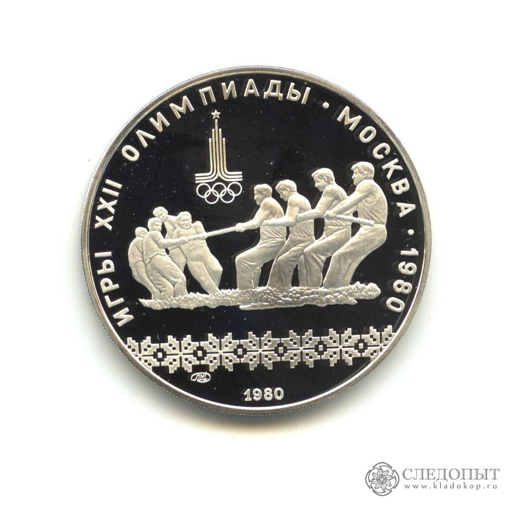 10 рублей 1980 года— Перетягивание каната. Олимпиада-80