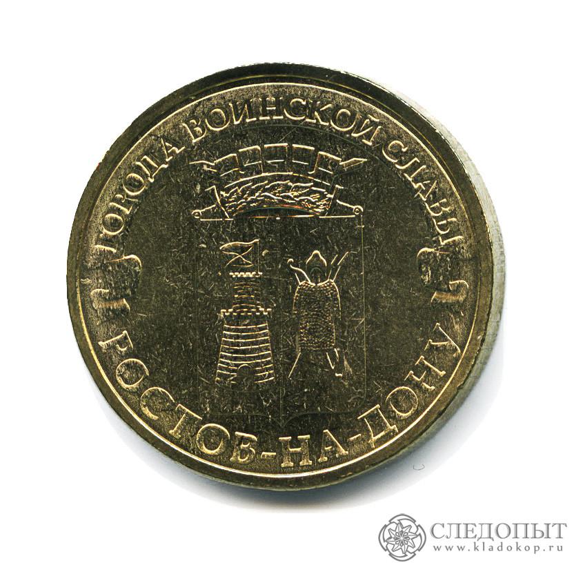 10 рублей 2012 года— Ростов-на-Дону