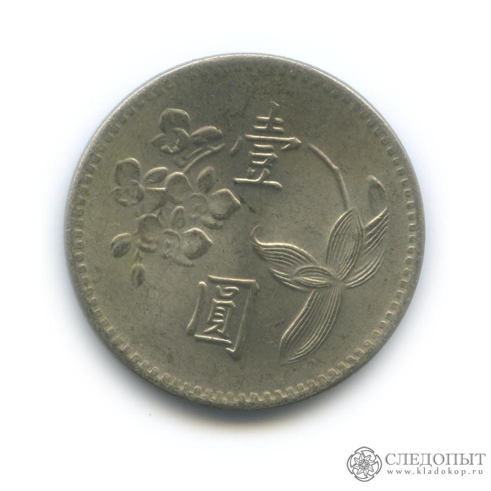 1 доллар 1972 (Тайвань)