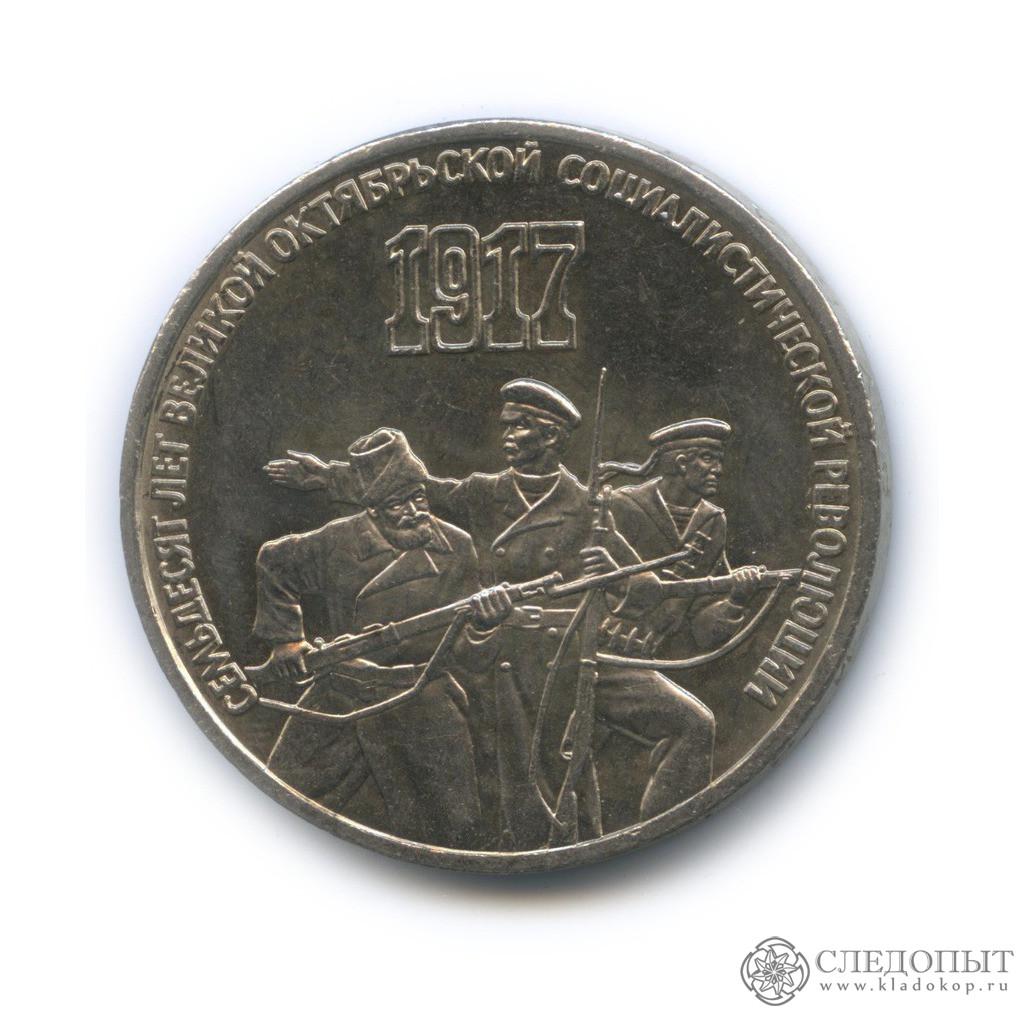 3 рубля 1987 года— 70 лет Советской власти
