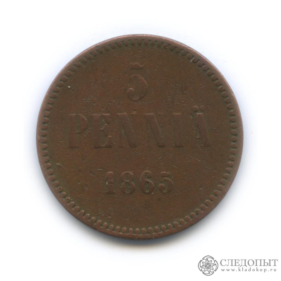 5 пенни 1865 (Российская Империя)