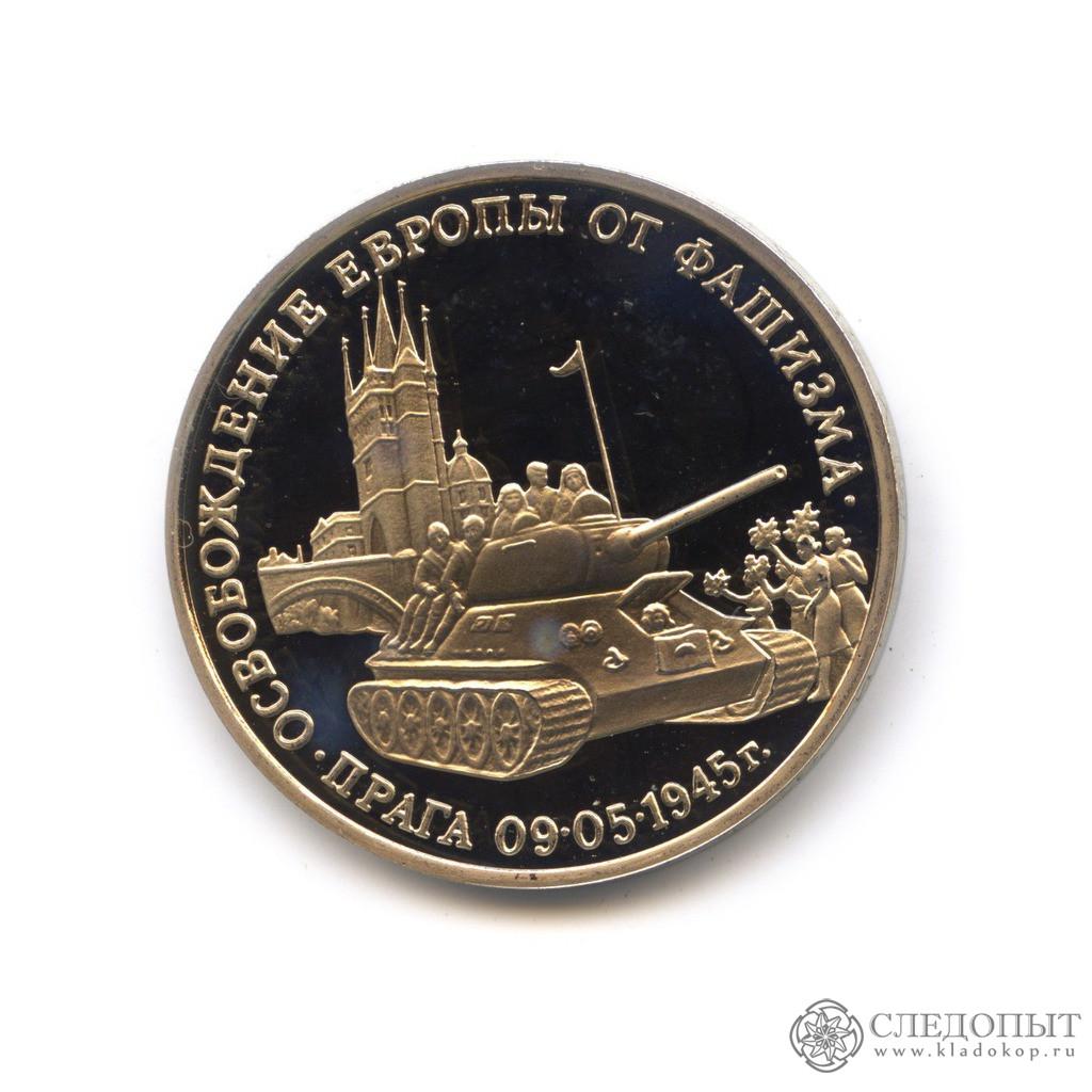 3 рубля 1995 года— Прага