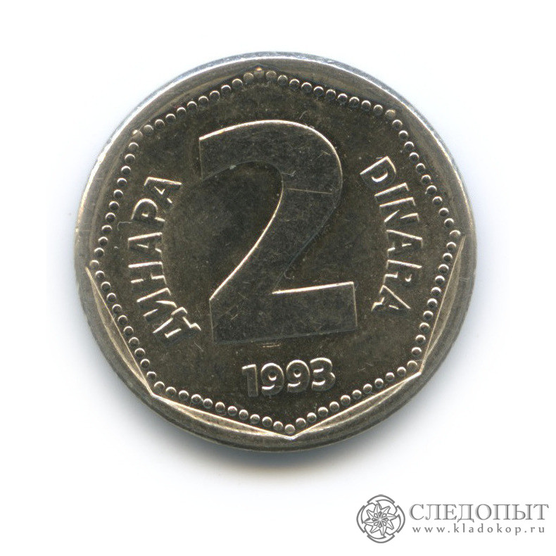 2 динара 1993 (Югославия)