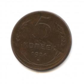 5 копеек 1924 года «Гладкий гурт» — СССР