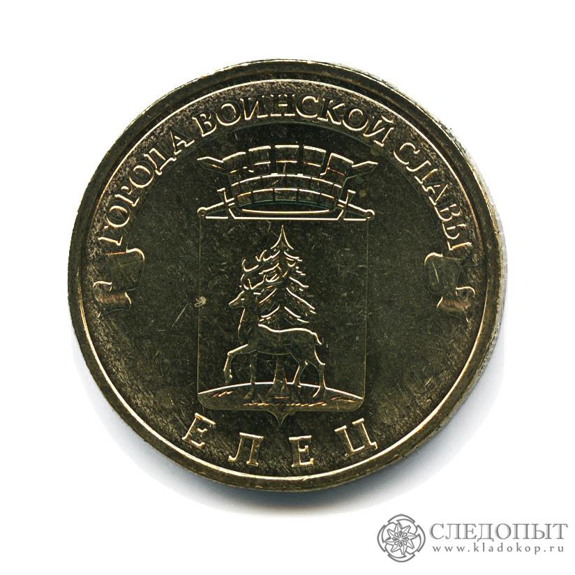 10 рублей 2011 года— Елец