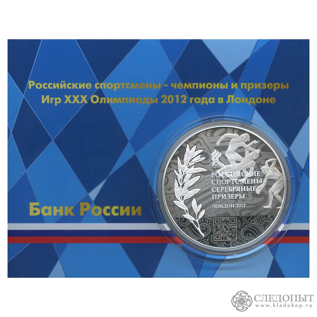50 рублей 2014 года— Серебрянные призёры