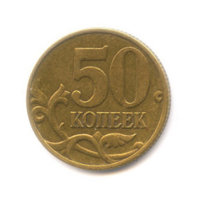 50 копеек 1999 года M (Регулярный выпуск) — Россия