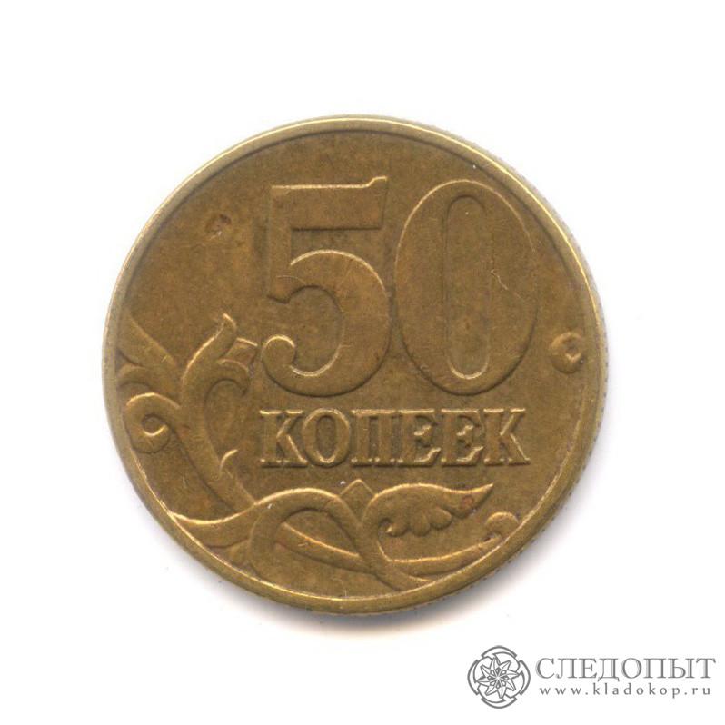 50 копеек 2002 M