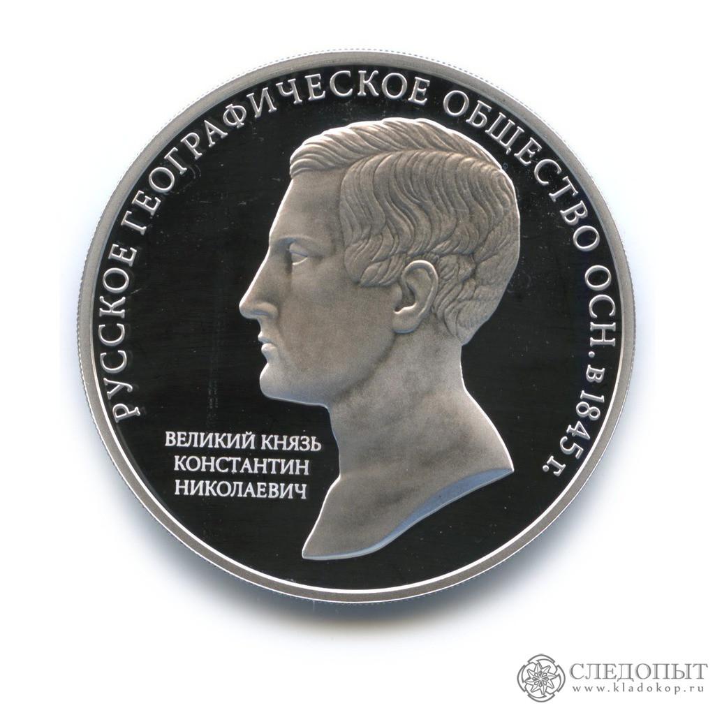 3 рубля 2015 года— Русское Гуографическое Общество