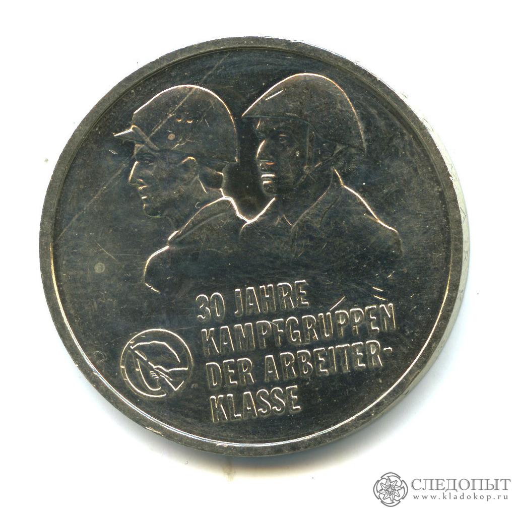 10 марок 1983— 30 лет боевым рабочим дружинам (Юбилейная монета)— Германия (ГДР)