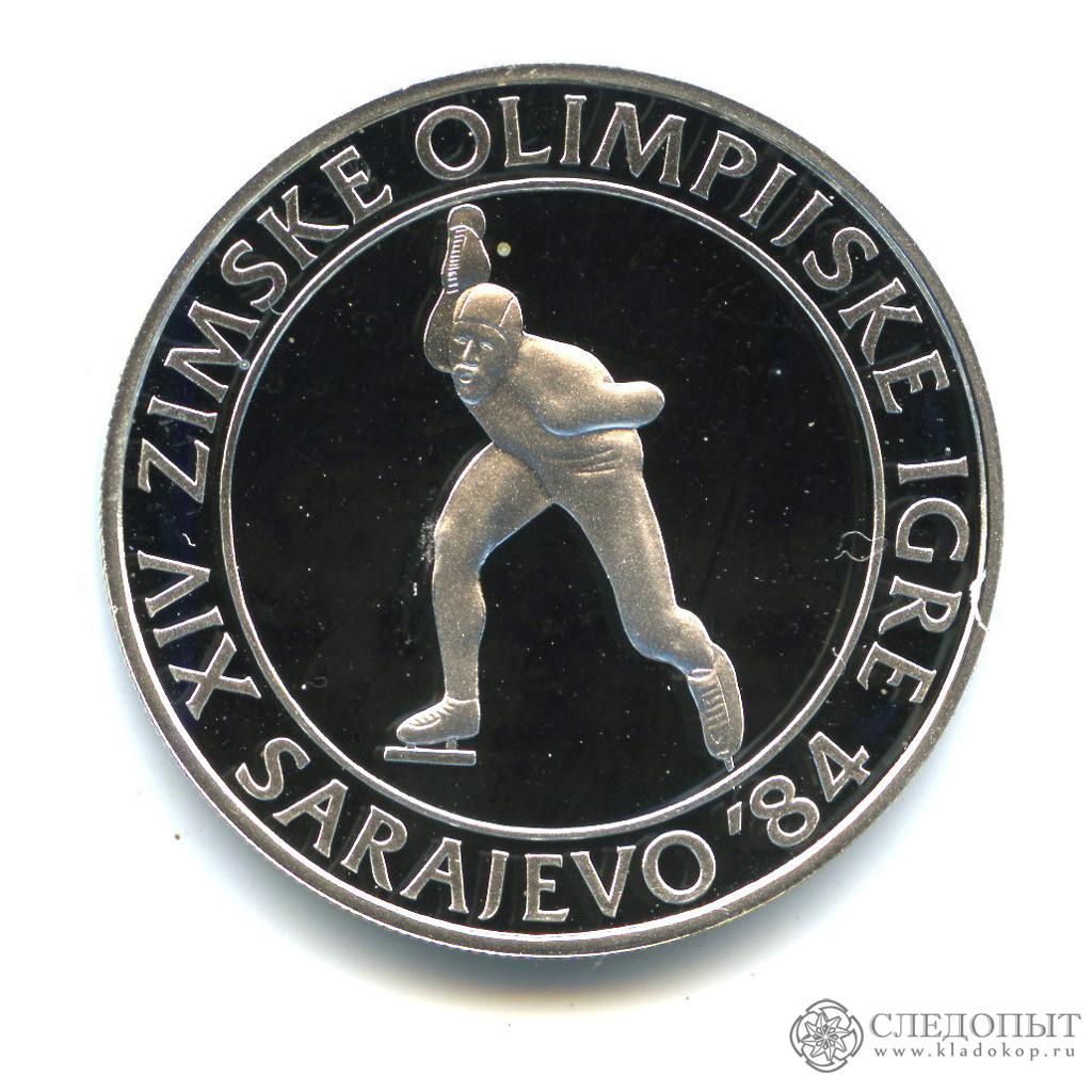 100 динаров 1984— Конькобежный спорт. XIV зимние Олимпийские игры, Сараево 1984. (Коллекционная монета)— Югославия