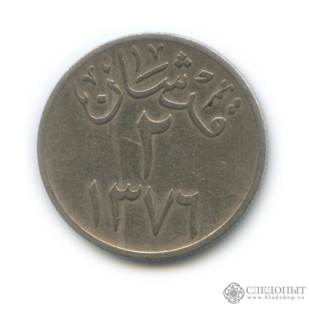 2кирша 1957 (Саудовская Аравия)