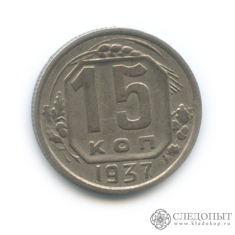 15 копеек 1937 (СССР)
