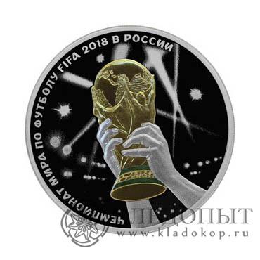 3 рубля 2018— Кубок FIFA 2018