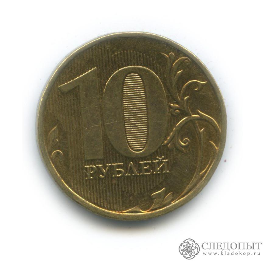 10 рублей 2013 ММД