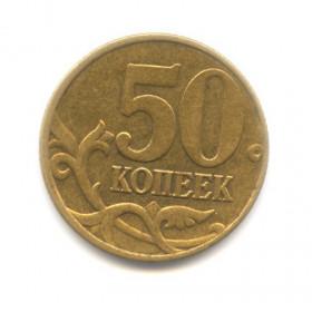 50 копеек 2005 года M (Регулярный выпуск) — Россия