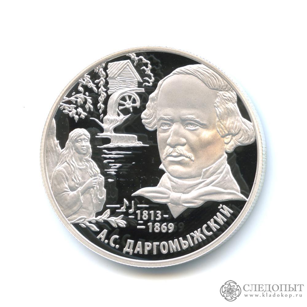 2 рубля 2013 года— Александр Даргомыжский