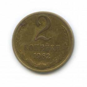 2 копейки 1962 года (Регулярный выпуск) — СССР