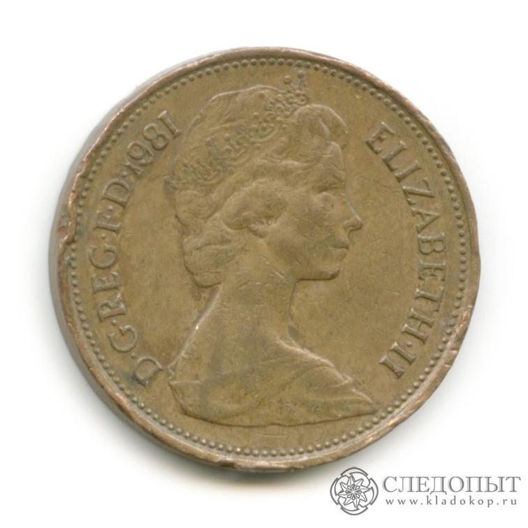 2 новых пенса 1981 (Великобритания)
