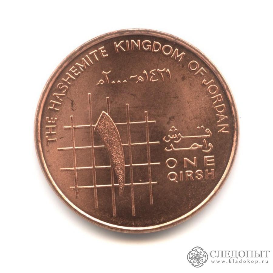 1 кирш 2000 (Иордания)