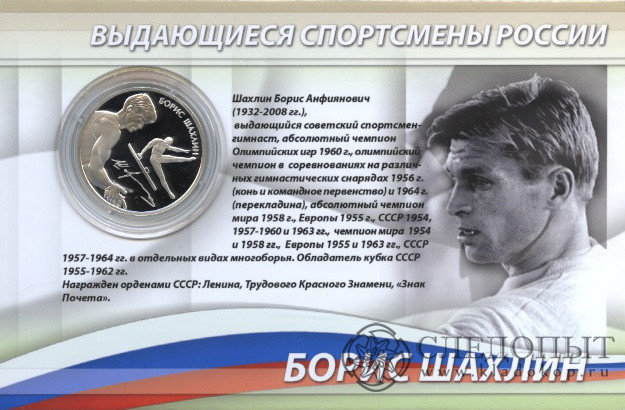 2 рубля 2014 года— Борис Шахлин