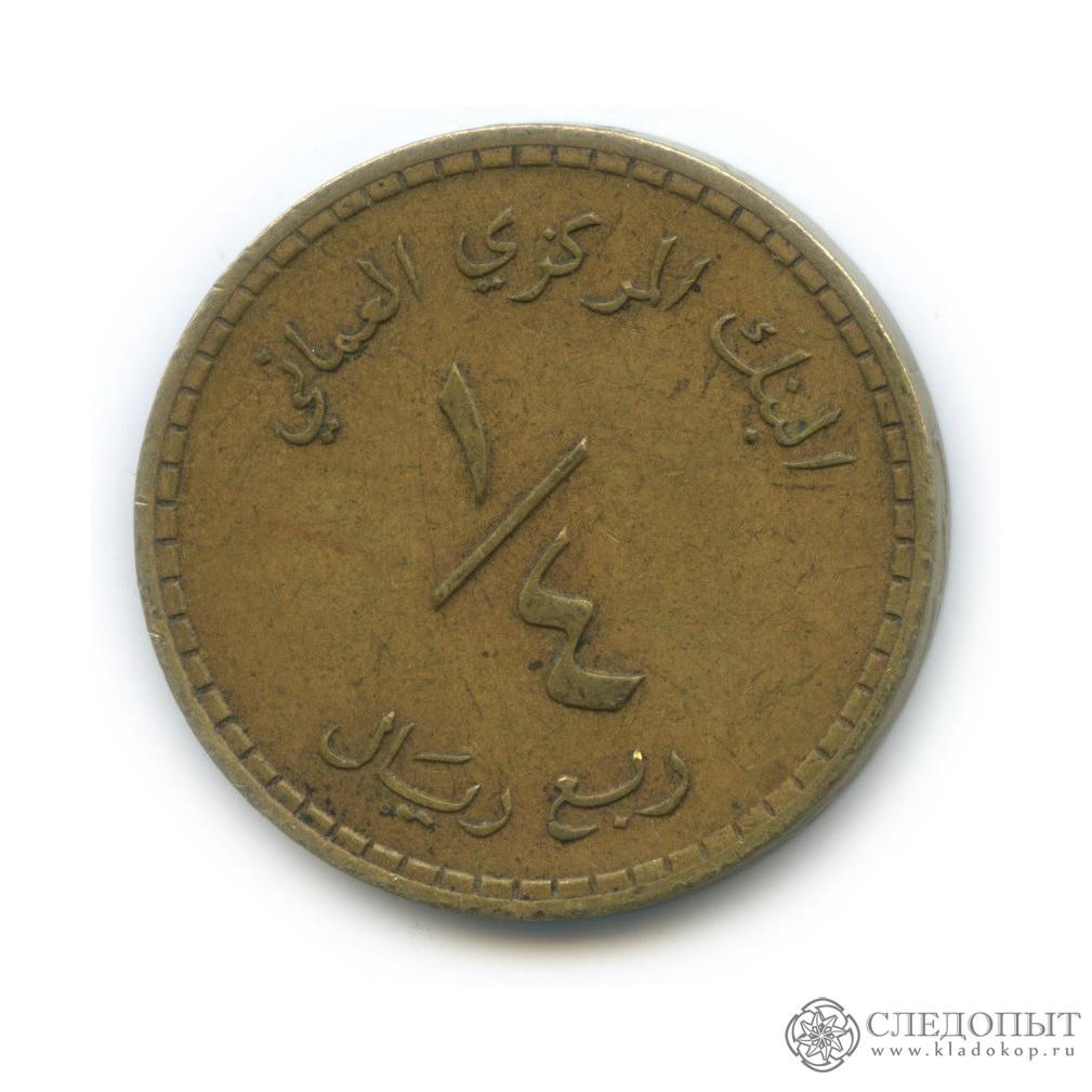 ¼ риал 1980 (Оман)
