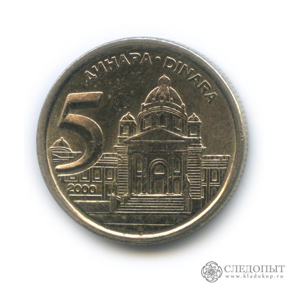 5 динаров 2000 (Югославия)