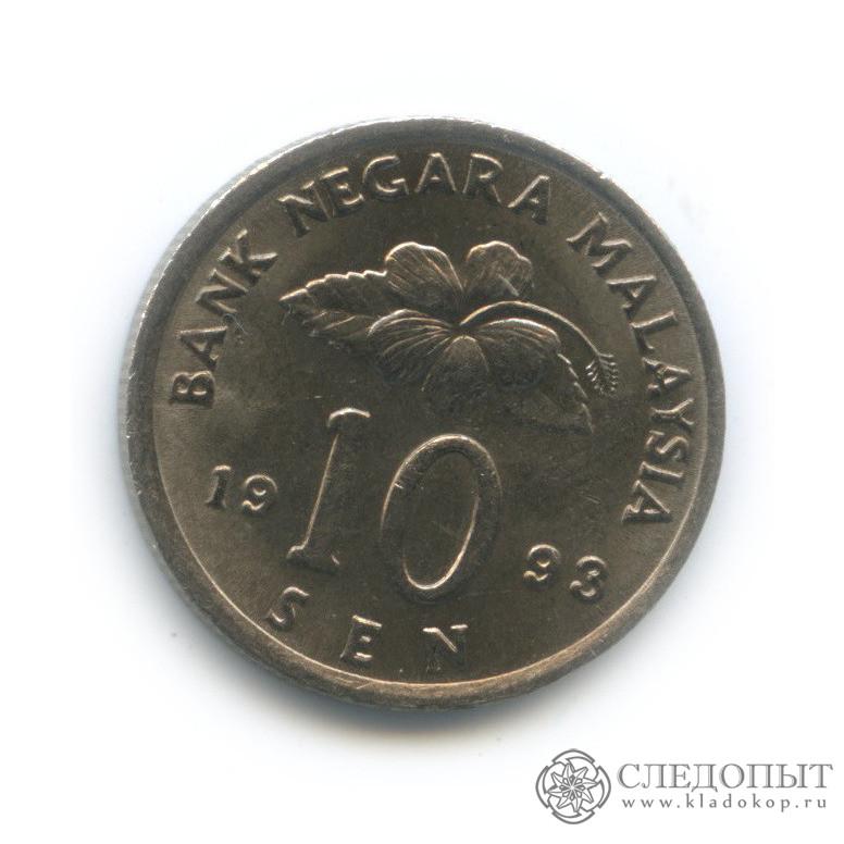 10 сенов 1993 (Малайзия)