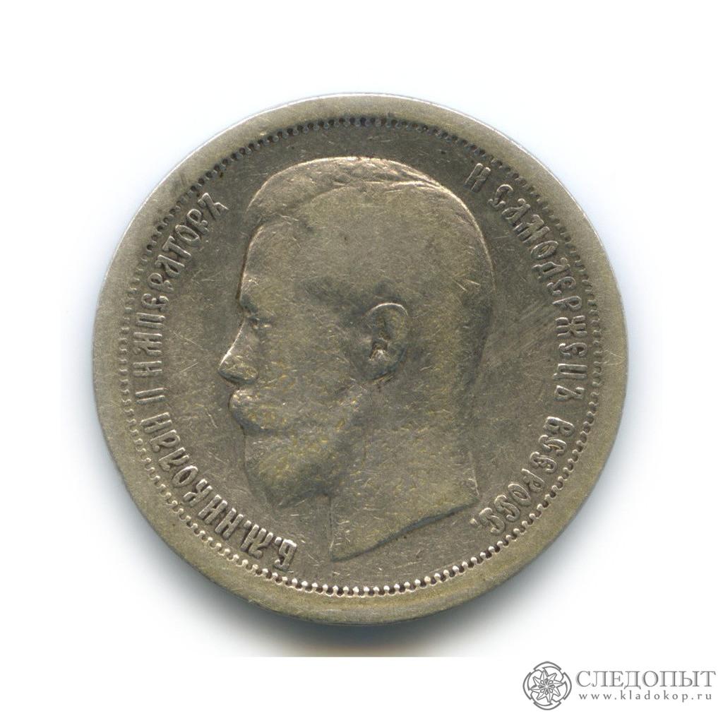 50 копеек 1899 (Российская Империя)