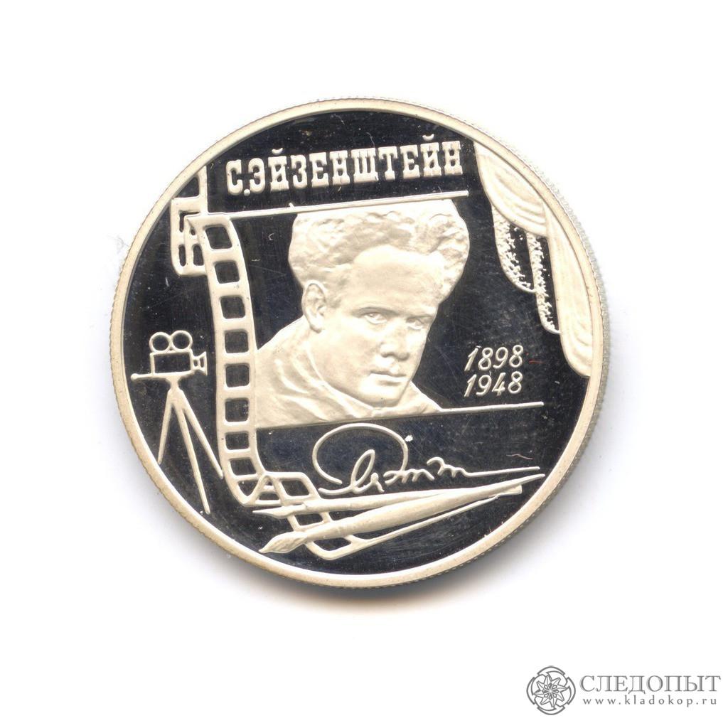 2 рубля 1998 года— Эйзенштейн вкадре